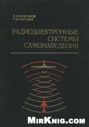 Книга Радиоэлектронные системы самонаведения
