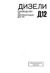 Книга Дизели Д12