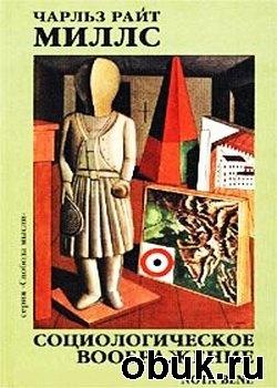 Книга Социологическое воображение