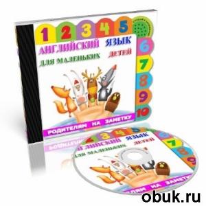 Книга Английский язык для маленький детей   (2012)  SATRip