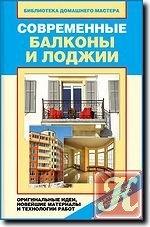 Книга Современные балконы и лоджии