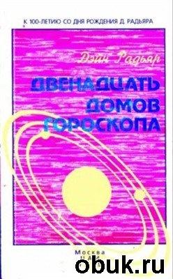 Книга Двенадцать домов гороскопа