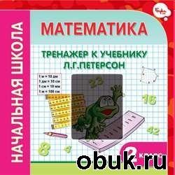 Тренажер По Математике Петерсона