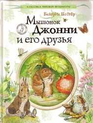 Книга Мышонок Джонни и его друзья