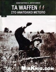Журнал The WAFFEN SS on the Eastern Front (Martial monograph 35)