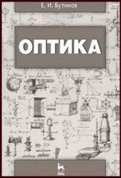 Книга Оптика