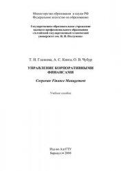 Книга Управление корпоративными финансами