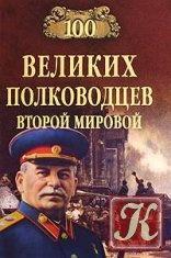 Книга Книга 100 великих полководцев Второй мировой