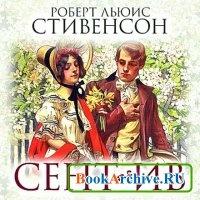 Книга Сент-Ив (аудиокнига).