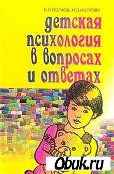 Аудиокнига Б. С. Волков, Н. В. Волкова - Детская психология в вопросах и ответах (аудиокнига)