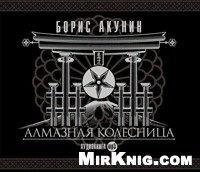 Алмазная колесница (аудиокнига)