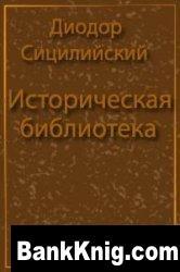 Книга Диодор Сицилийский - Историческая библиотека   pdf