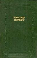 Книга Олександр Довженко: Кіноповісті, оповідання (1986) DPF pdf 18,4Мб