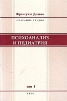 Дольто Ф. - Психоанализ и педиатрия. Том 1 pdf 2Мб