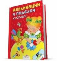 Аппликации и поделки из бумаги для детей 2-3, 3-4, 4-5, 5-7 лет. 4 книги pdf