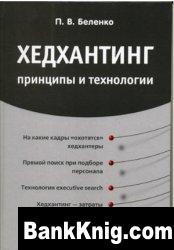Книга Хедхантинг pdf 63,97Мб