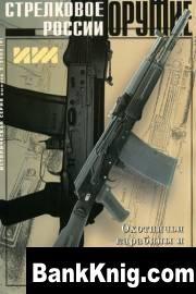 """Журнал Оружие 2003-02 Охотничьи карабины и самозарядные ружья """"Сайга"""" pdf 9,17Мб"""