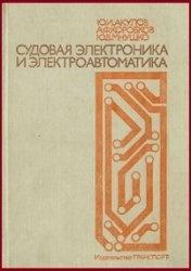 Книга Судовая электроника и электроавтоматика