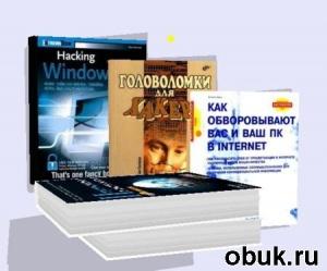 Книга Подборка книг для хакера