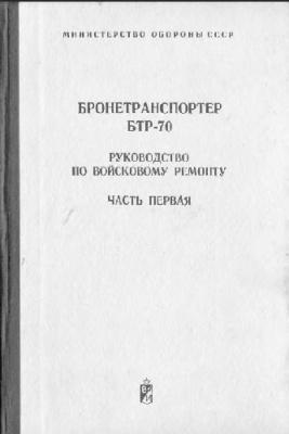 Книга Бронетранспортер БТР-70 Руководство по войсковому ремонту