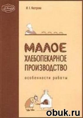 И.Е. Кострова. Малое хлебопекарное производство. Особенности работы
