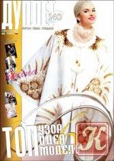 Книга Дуплет № 140 2012 Топ узор, топ идея, топ модель - 6
