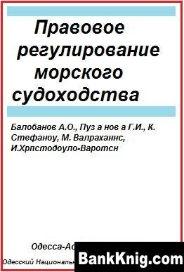 Правовое регулирование морского судоходства  1,7Мб