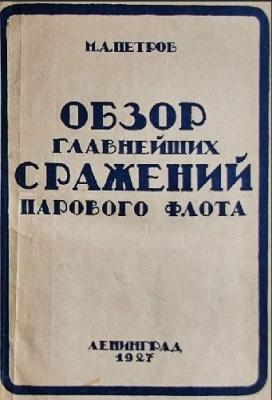 Книга Обзор главнейших сражений парового флота