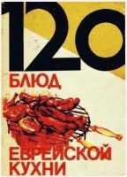120 Блюд еврейской кухни pdf  10,05Мб