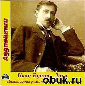 Аудиокнига Иван Бунин - Лика (Аудиокнига)