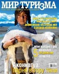 Журнал Мир туризма №4 2008