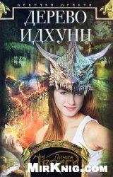 Книга Девочка-дракон. Дерево Идхунн