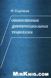 Книга Обыкновенные дифференциальные уравнения
