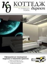 Журнал КОТТЕДЖ Директ №1 2012