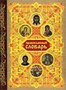 Книга Православный словарь