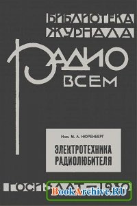 """Книга Электротехника радиолюбителя. Библиотека журнала """"Радио всем""""."""