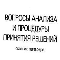 Книга Принятие решений в расплывчатых условиях.
