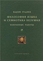Книга Философия языка и семиотика безумия. Избранные работы