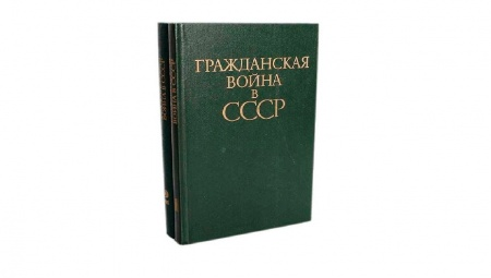 Книга «Гражданская война в СССР» (1980,1986) — это советский сборник документов, освещающий один из самых драматичных периодов в исто