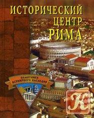 Книга Исторический центр Рима