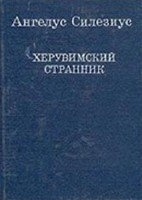 Книга Херувимский странник