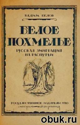 Книга Белое Похмелье. Русская эмиграция на распутьи