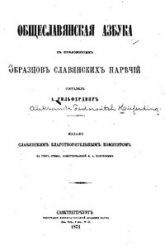 Книга Общеславянская азбука с приложением образцов славянских наречий