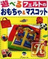 Книга Развивающие игры и игрушки своими руками (Япония)