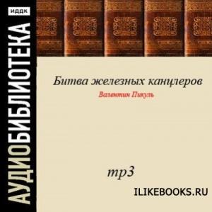 Аудиокнига Пикуль Валентин - Битва железных канцлеров (Аудиокнига)