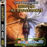 Книга Шпоры на кроссовках (Аудиокнига).