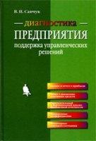 Журнал Диагностика предприятия: поддержка управленческих решений