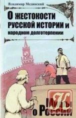 Книга О жестокости русской истории и народном долготерпении