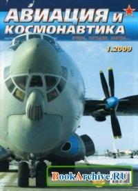 Книга Авиация и космонавтика №1 2009.