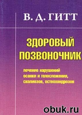 Книга Здоровый позвоночник. Лечение нарушений осанки и телосложения, сколиозов, остеохондрозов